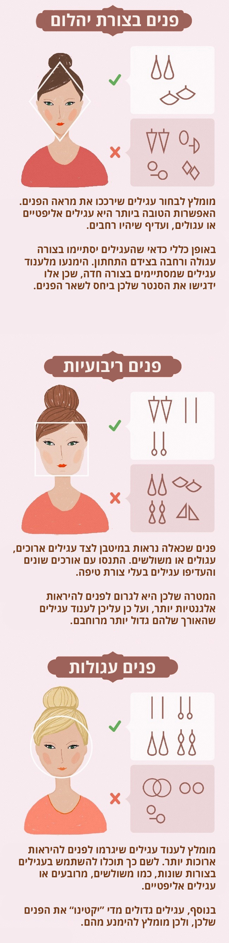 איך להתאים תכשיטים ללבוש ולצורת הפנים