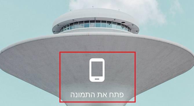 מדריך לאפליקציית SnapSeed