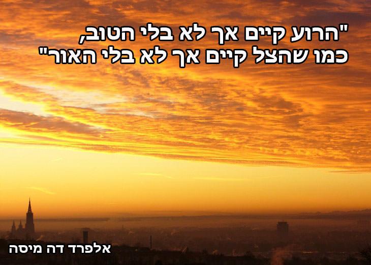 """""""הרוע קיים אך לא בלי הטוב, כמו שהצל קיים אך לא בלי האור."""""""