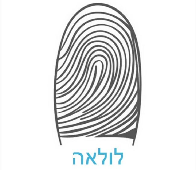 מה האישיות שלך על פי טביעת האצבע: לולאה