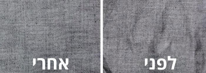 תמונה של בד לפני ואחרי שימוש במייבש שיער