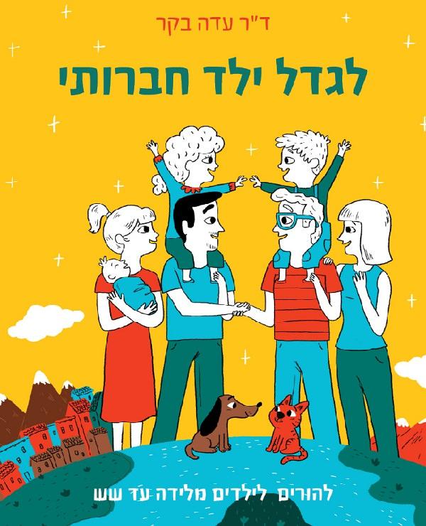 לגדל ילד חברותי: הכריכה על ספרה של עדה בקר
