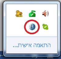 מדריך לתוכנת הפיכת טקסט: סמל התוכנה בשורת הסמלים