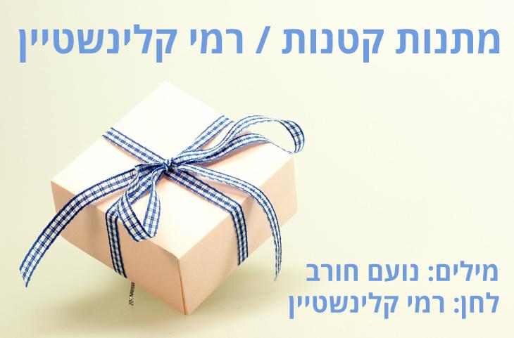 מתנות קטנות