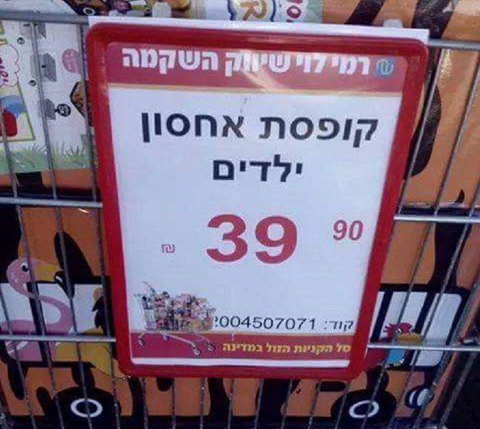 שלטים מצחיקים: קופסת אחסון ילדים