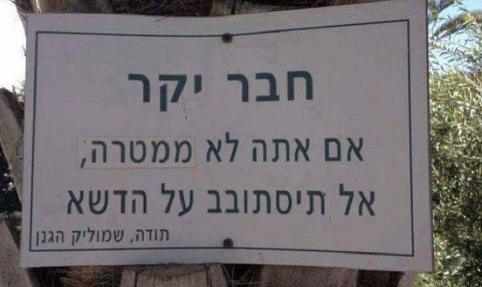 שלטים מצחיקים: חבר יקר, אם אתה לא ממטרה, אל תיסתובב על הדשא. תודה, שמוליק הגנן