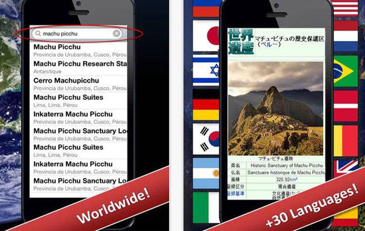"""אפליקציות לטיול בחו""""ל: צילום מסך של אפליקציית """"World Explorer"""""""