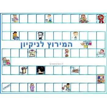 משחקי לוח לכל המשפחה: המרוץ לניקיון