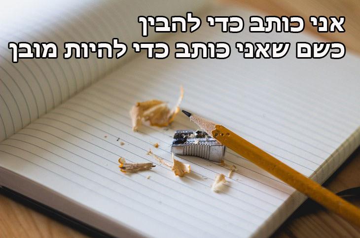 """ציטוטי אלי ויזל: """"אני כותב כדי להבין כשם שאני כותב כדי להיות מובן"""""""