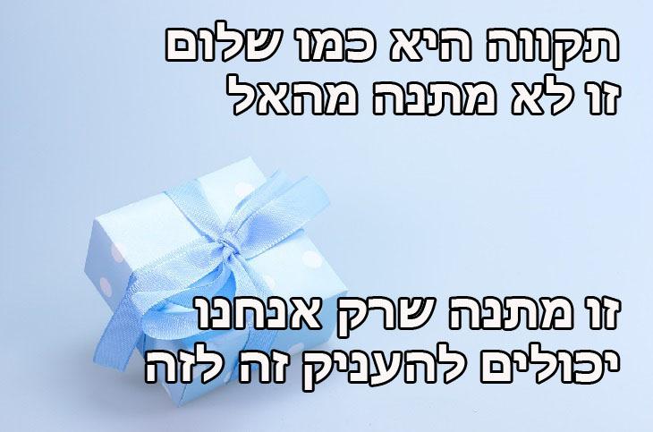 """ציטוטי אלי ויזל: """"תקווה היא כמו שלום, זו לא מתנה מהאל, זו מתנה שרק אנחנו יכולים להעניק זה לזה"""""""