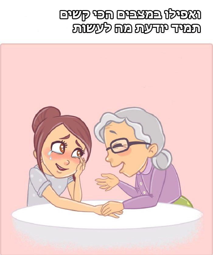 איורים שמוכיחים שאין כמו סבתא