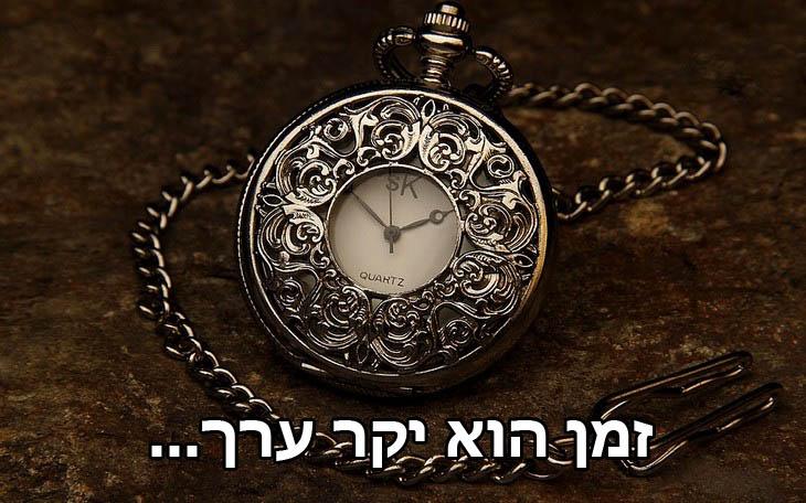 זמן הוא יקר ערך...