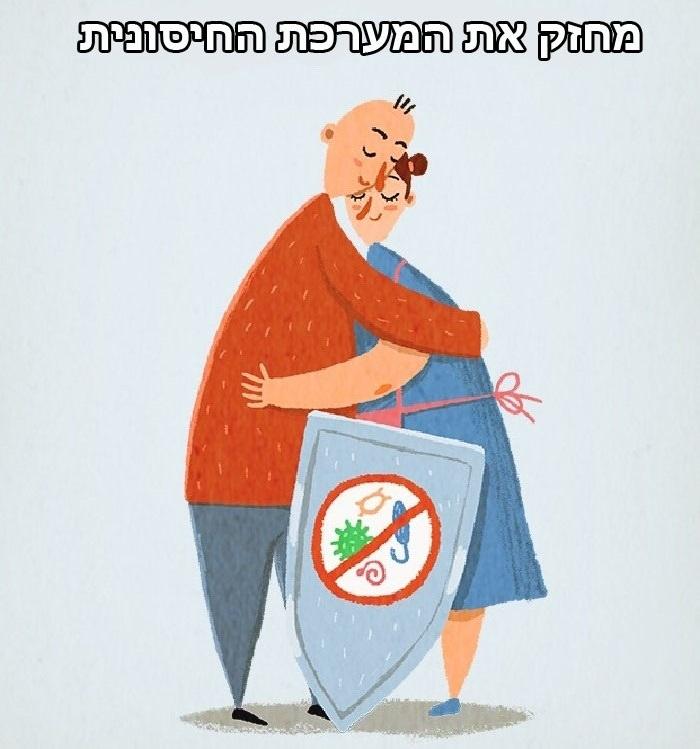 חיבוק מחזק את המערכת החיסונית