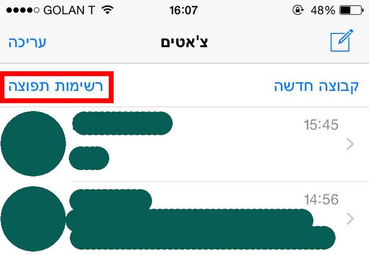 מדריך לשימושים שונים בוואטסאפ: שליחת הודעה לרשימת תפוצה באייפון