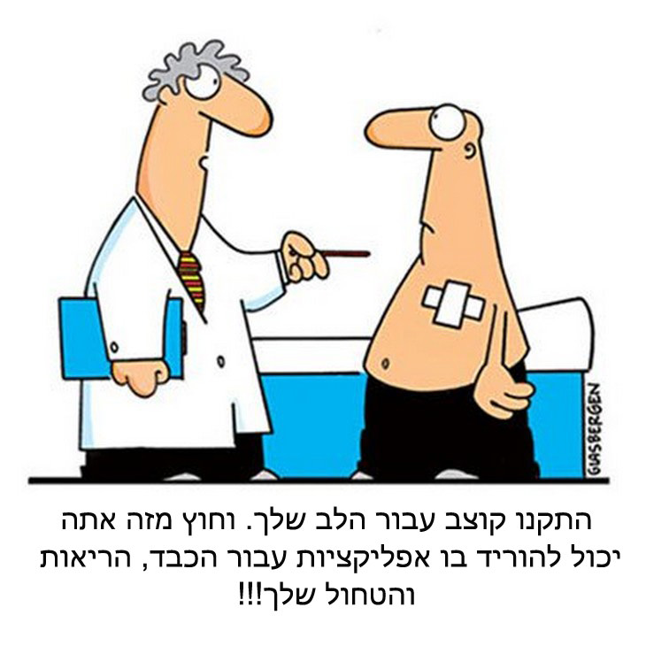 קריקטורות משעשעות מעולם הרפואה והבריאות