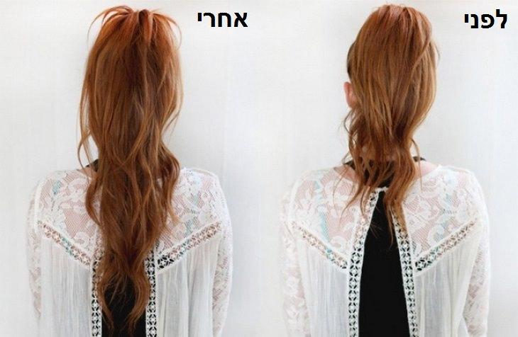 טיפים לעיצוב וטיפוח השיער: שיער לפני ואחרי ניפוח עם גומייה