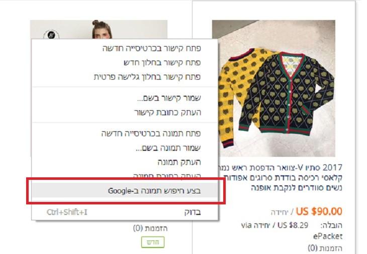 איך לחסוך כסף בקניות באינטרנט: צילום מסך של חיפוש תמונות בגוגל