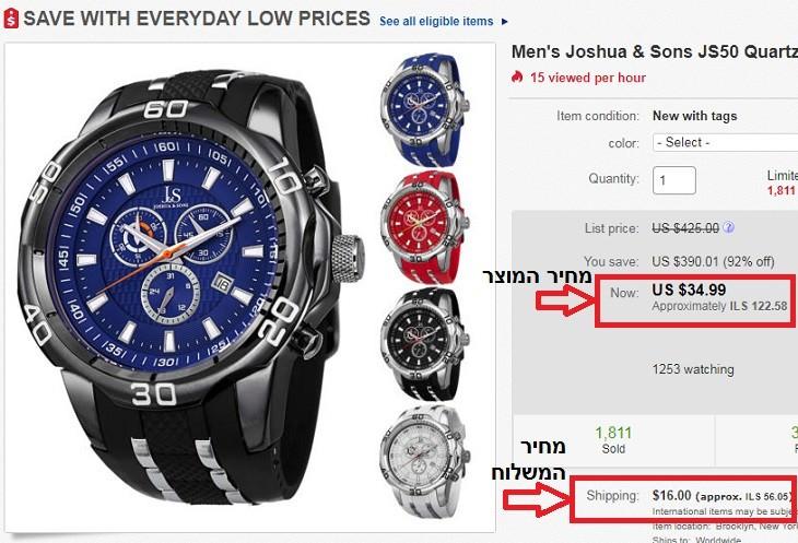 איך לחסוך כסף בקניות באינטרנט: תמונת מסך של שעון שלידו מחירו ומחיר המשלוח שלו