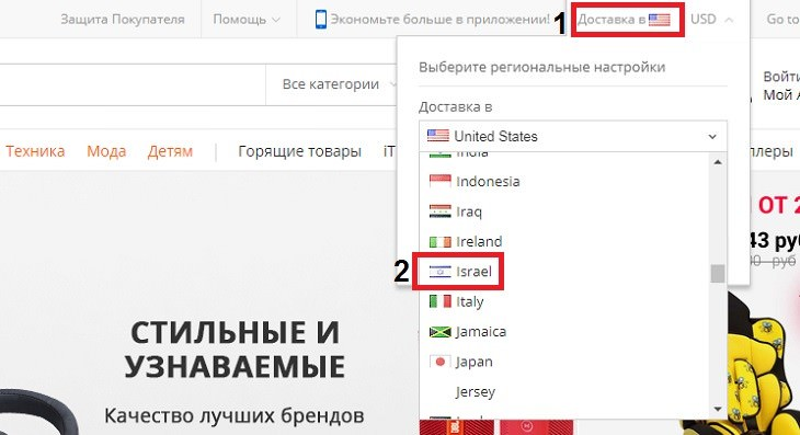 איך לחסוך כסף בקניות באינטרנט: צילום מסך של שינוי שפה באתר קניות