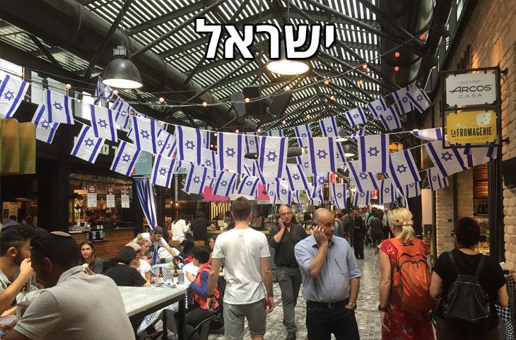 אתרים בישראל שמזכירים אתרים מחוץ לארץ: שרונה מרקט
