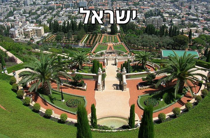אתרים בישראל שמזכירים אתרים מחוץ לארץ:  הגנים הבהאים