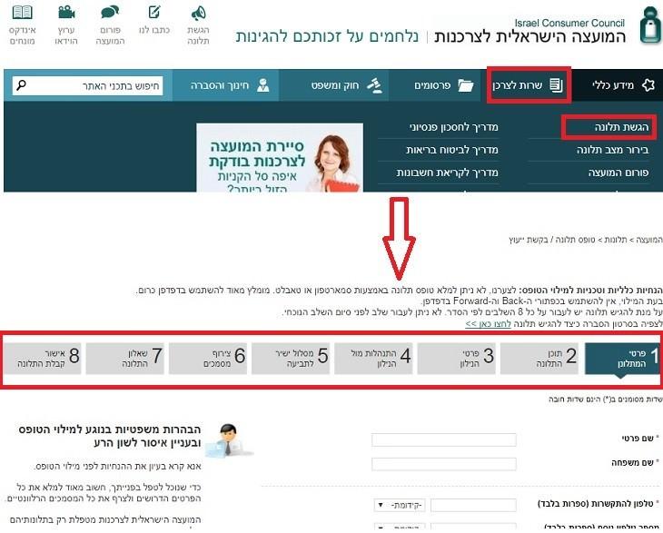 המועצה הישראלית לצרכנות: הגשת תלונה באתר המועצה