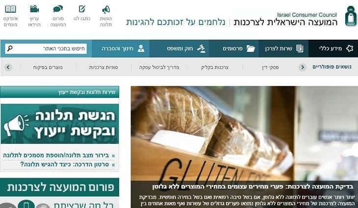 המועצה הישראלית לצרכנות: העמוד הראשי של אתר המועצה