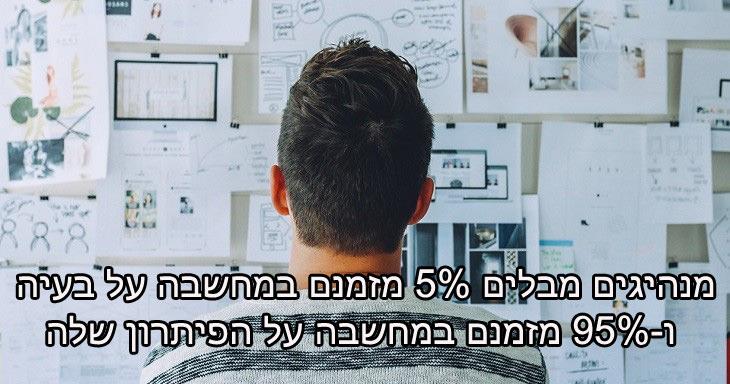 ציטוטים של טוני רובינס: מנהיגים מבלים 5% מזמנם במחשבה על בעיה ו-95% מזמנם במחשבה על הפיתרון שלה