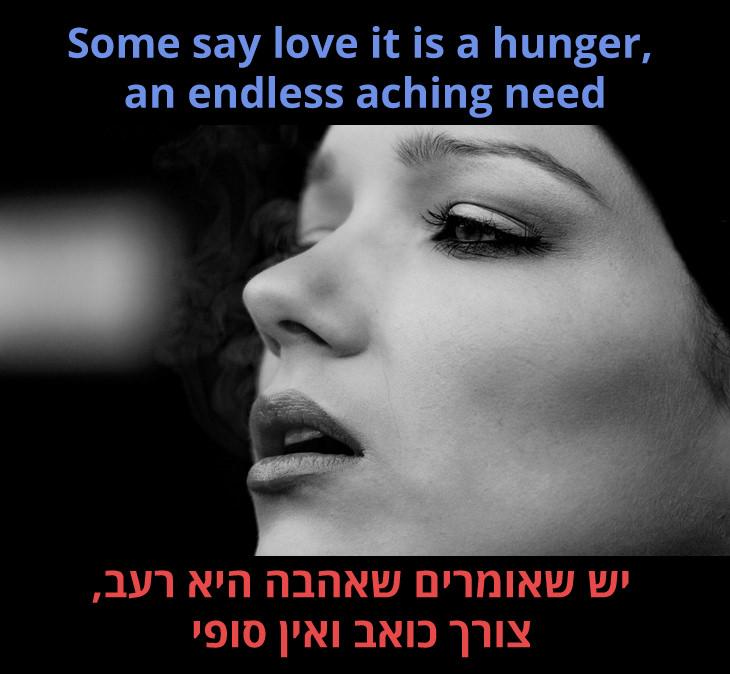 """מצגת לשיר """"הוורד"""" של בט מידלר: יש שאומרים שאהבה היא רעב צורך כואב ואין סופי"""