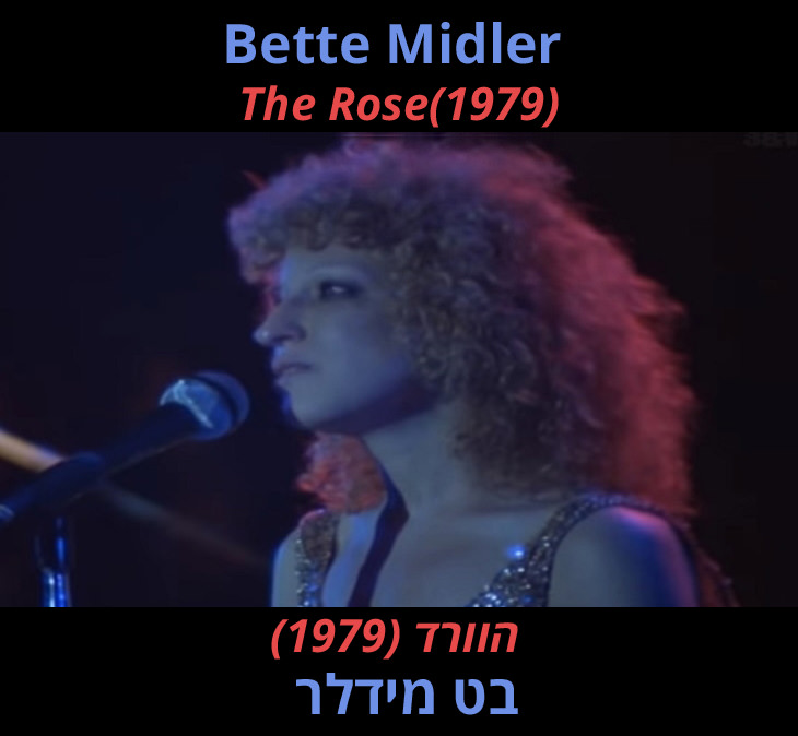 """מצגת לשיר """"הוורד"""" של בט מידלר: בט מידלר בשיר """"הוורד"""" משנת 1979"""