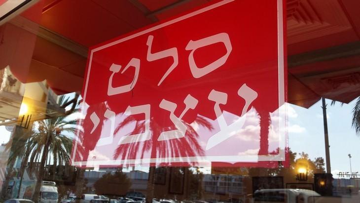 שלטים מצחיקים מישראל: שלט שכתוב עליו סלט עצבני