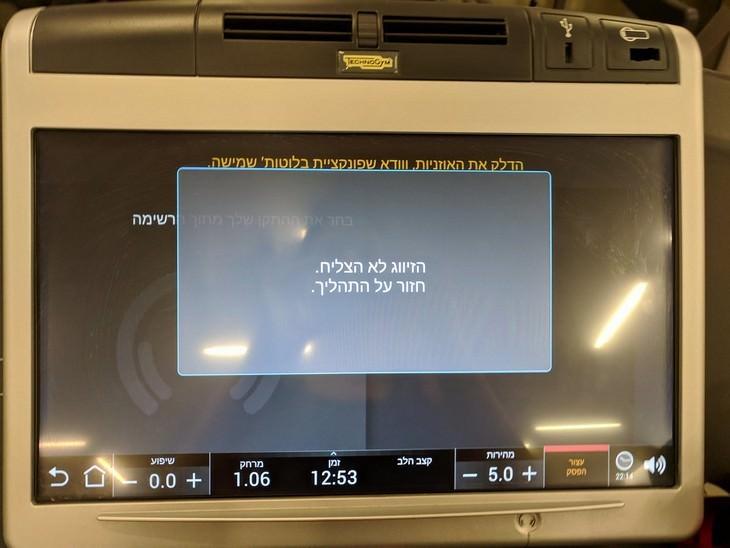 שלטים מצחיקים מישראל: הודעה במכונית שכתוב עליה הזיווג לא הצליח, חזור על התהליך