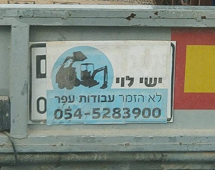 שלטים מצחיקים מישראל: שלט שכתוב עליו ישי לוי לא הזמר עבודות עפר