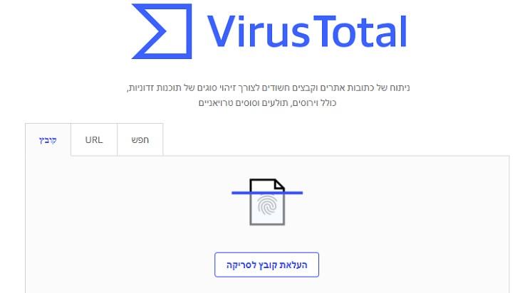 הגנה על המחשב: מדריך לשימוש באתר virustotal