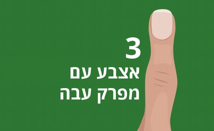 3 - אצבע עם מפרק עבה