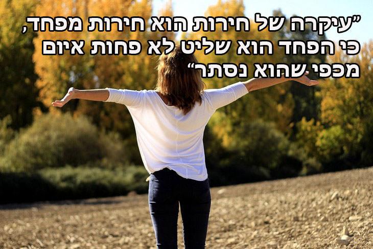עיקרה של חירות הוא חירות מפחד, כי הפחד הוא שליט לא פחות איום מכפי שהוא נסתר