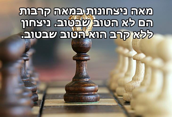 מאה ניצחונות במאה קרבות הם לא הטוב שבטוב. ניצחון ללא קרב הוא הטוב שבטוב.