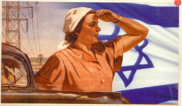 כרזה מאוירת של אישה על רקע דגל ישראל