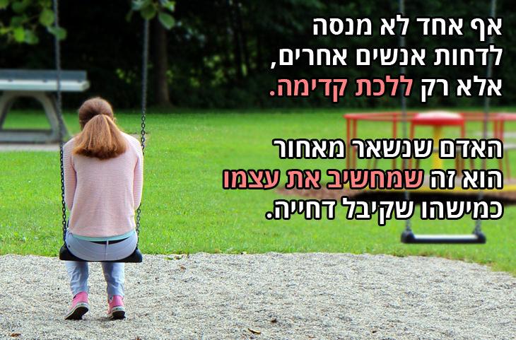 """ציטוטים של ד""""ר מיכאל ליטבק:: """"אף אחד לא מנסה לדחות אנשים אחרים,  אלא רק ללכת קדימה. האדם שנשאר מאחור הוא זה שמחשיב את עצמו כמישהו שקיבל דחייה."""""""