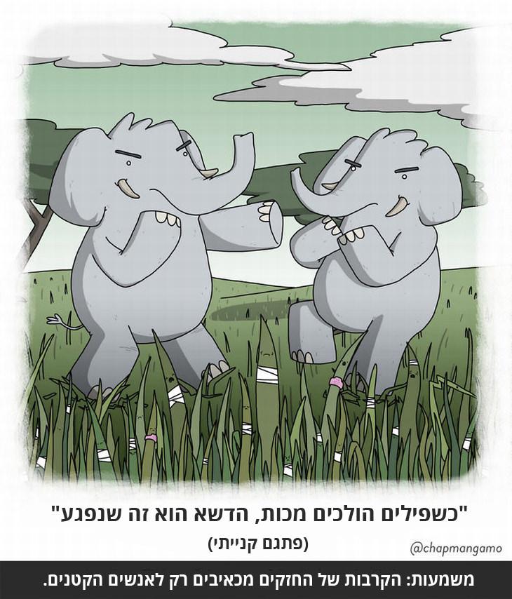 """""""כשפילים הולכים מכות, הדשא הוא זה שנפגע"""" (פתגם קנייתי) משמעות: הקרבות של החזקים מכאיבים רק לאנשים הקטנים."""
