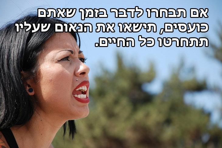 אם תבחרו לדבר בזמן שאתם כועסים, תישאו את הנאום שעליו תתחרטו כל החיים.