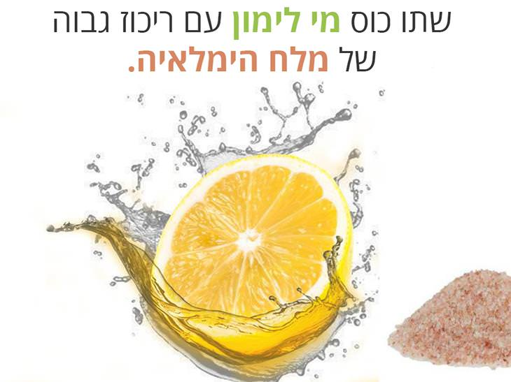 שתו כוס מי לימון עם ריכוז גבוה של מלח הימאליה