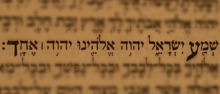 """תמונת תקריב של הפסוק """"שמע ישראל..."""""""