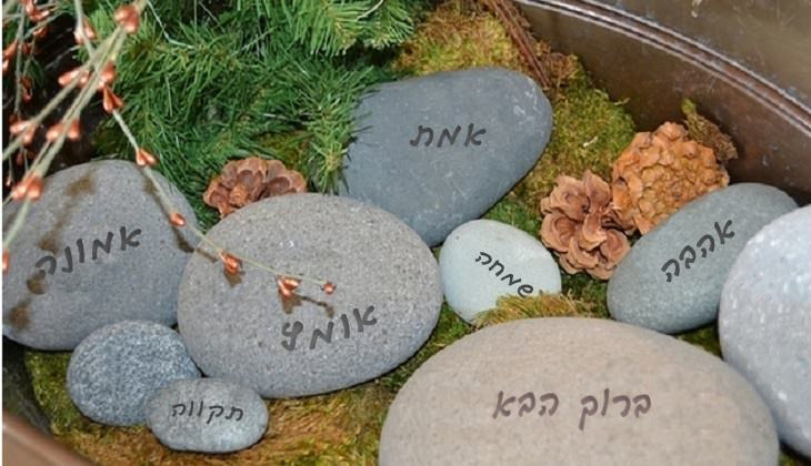 חלוקי נחל עם כיתוב מעורר השראה בעברית