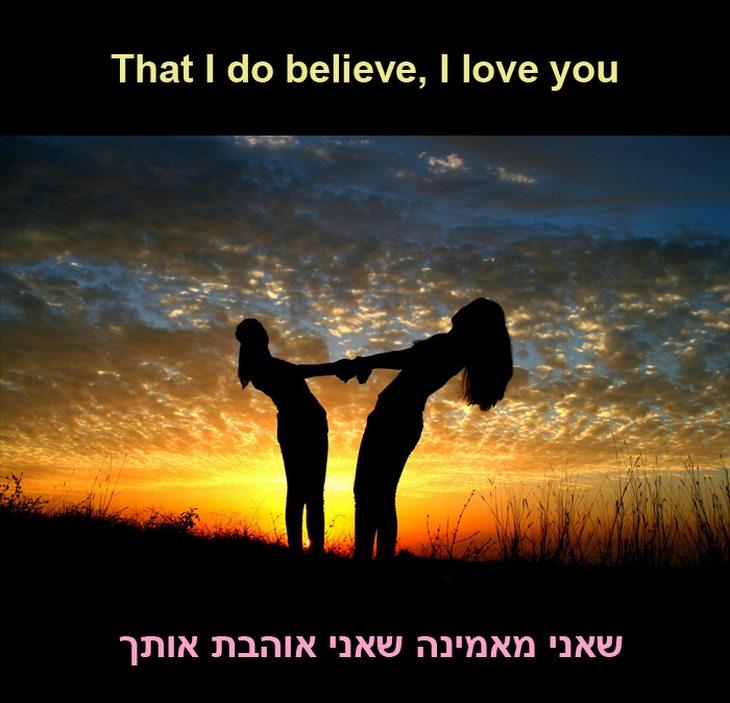 שאני מאמינה שאני אוהבת אותך