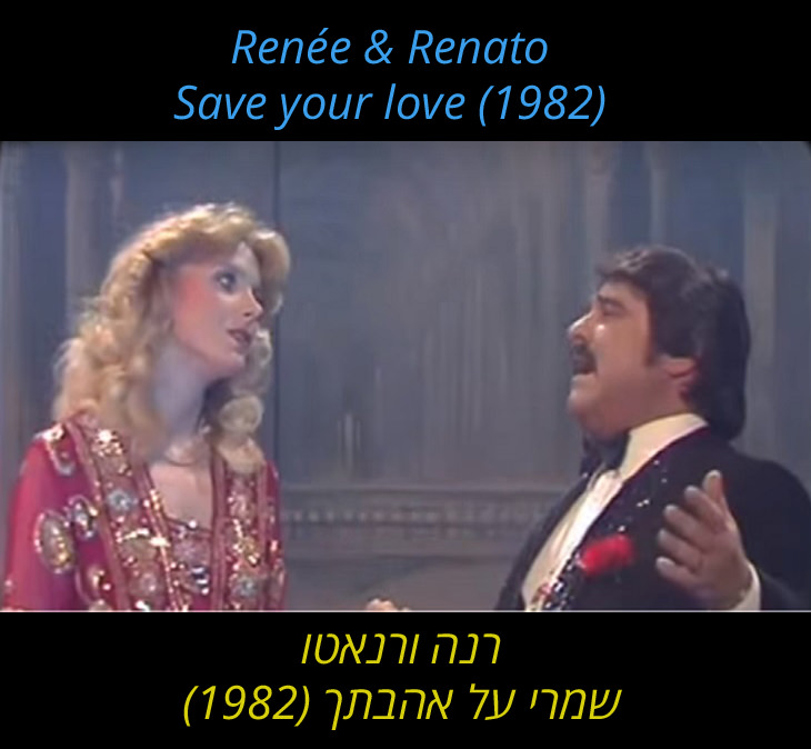 "רנה ורנאטו בשיר ""שמרי על אהבתך"" / Save your love משנת 1982"