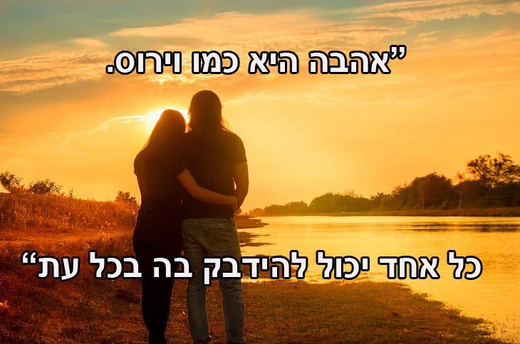 אהבה היא כמו וירוס. כל אחד יכול להידבק בה בכל עת