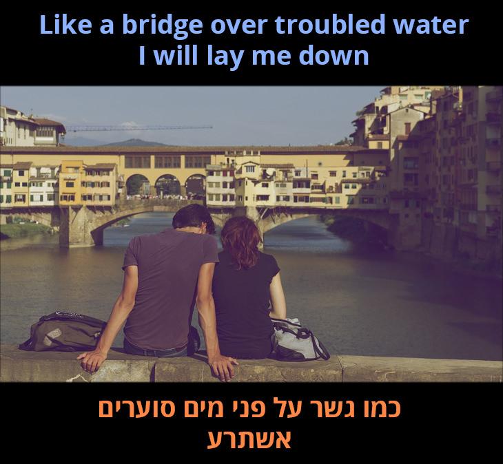 כמו גשר על פני מים סוערים אשתרע