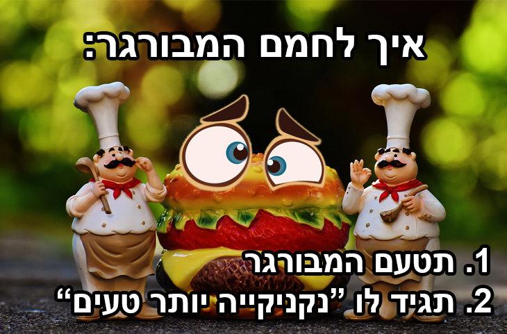 איך לחמם המבורגר: 1. קח המבורגר 2. תגיד לו נקניקיה יותר טעים