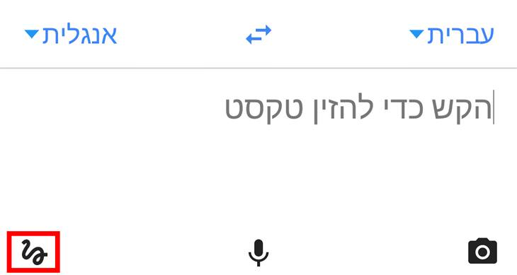 מדריך לשימוש באפליקציית Google Translate: סימון על הקו המפותל